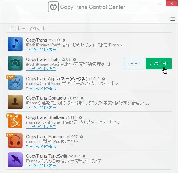 CopyTrans Control Center