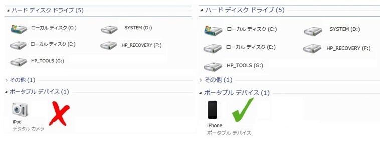 PCに認識されているiPhone