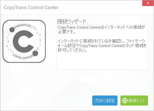 コネクションテストオプション