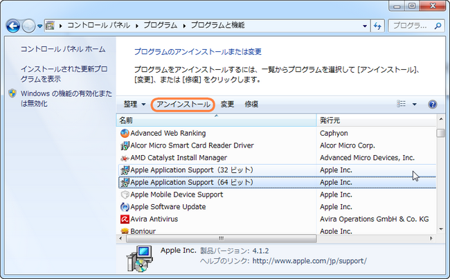 iTunes関連アプリケーションをアンインストール