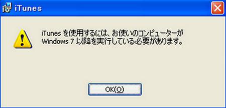 iTunesを使用するには、お使いのコンピューターがWindows7以降を実行している必要があります