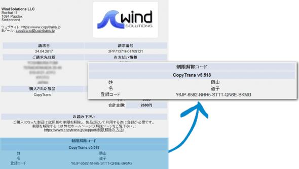 CopyTransのインボイスにある制限解除コードを確認