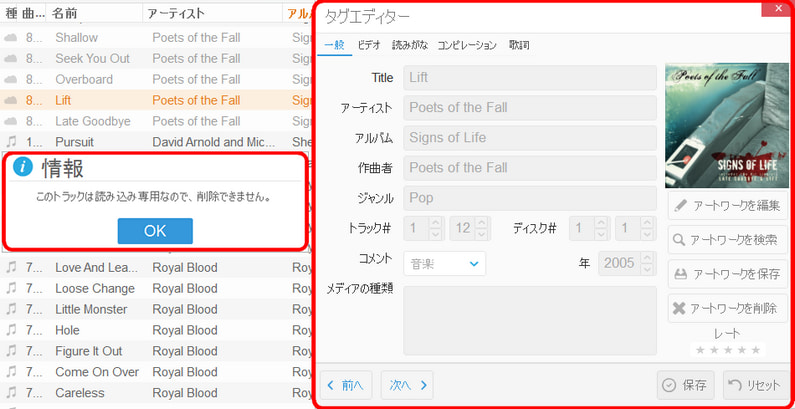 CopyTrans ManagerでiCloudにある音楽を編集・削除できません