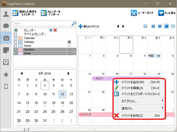 CopyTrans Contactsでクラウドにあるカレンダーのイベントを編集する