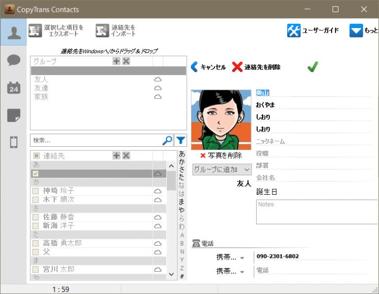 CopyTrans ContactsでiCloudの連絡先を編集する。