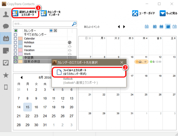 CopyTrans ContactsでExchangeのカレンダーをエクスポートする。