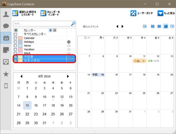 CopyTrans ContactsでExchangeのカレンダーを選択する。