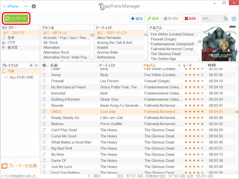 CopyTrans ManagerでiPhoneに音楽を追加して、アップデートする