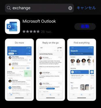 AppStoreのMicrosoft Outlook