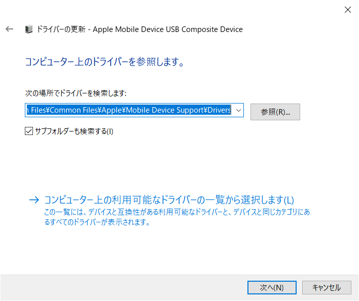 「C:\Program Files\Common Files\Apple\Mobile Device Support\Drivers」をコピー&ペーストする。