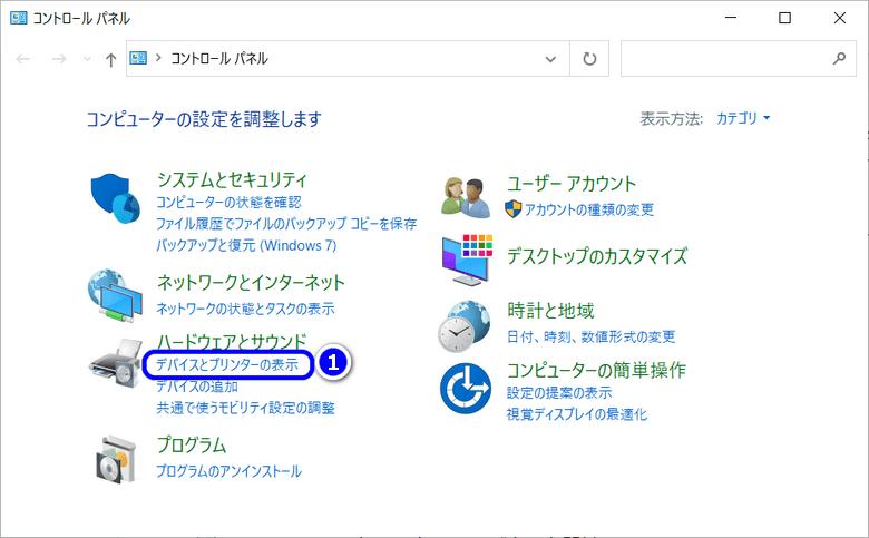 Windows 10のPCにコントロールパネルを開ける。