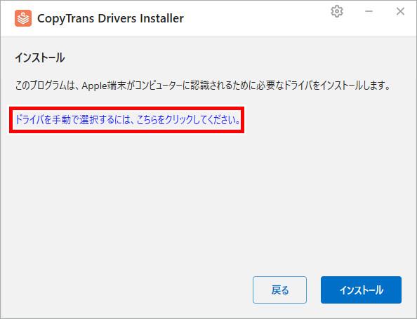 ドライブを手動で選択するにはこちらをクリックしてください