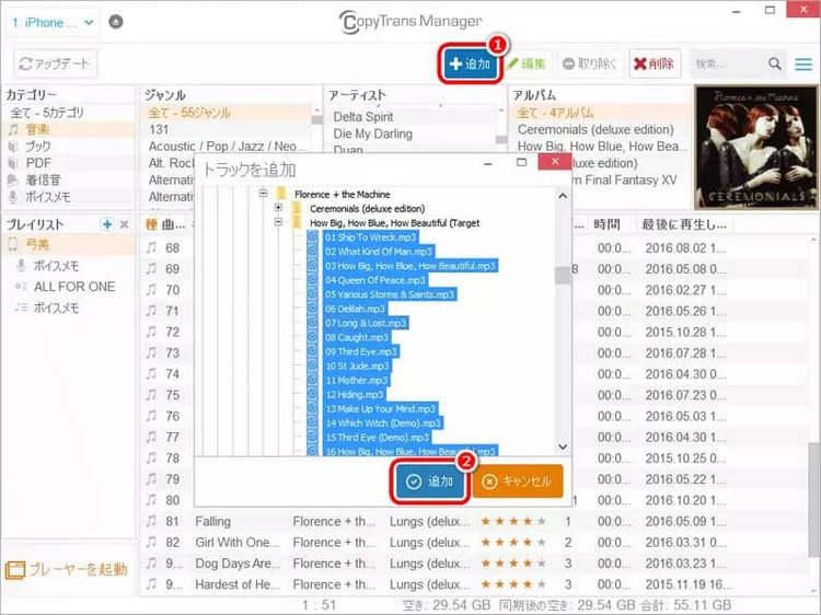 CopyTrans Managerで音楽を追加する方法