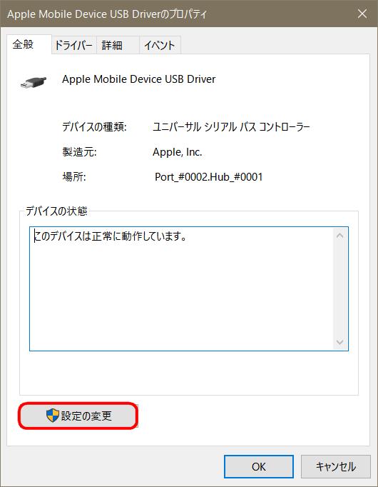 「全般」タブで「設定の変更」をクリックする。