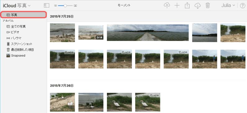 iCloudにあるすべての写真を表示