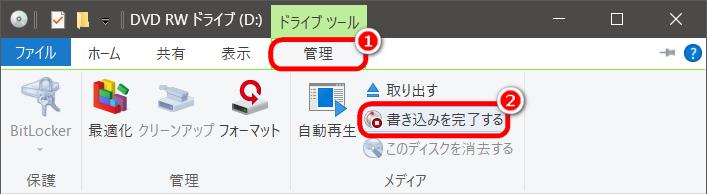 Windows 10で音楽をディスクに書き込む。