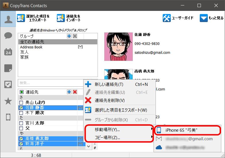 CopyTrans Contactsで右ボタンをクリックして、Gmail連絡先をiPhoneに移動・コピーする。
