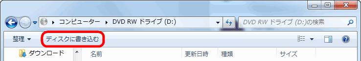 Windows 7で音楽をディスクに書き込む。