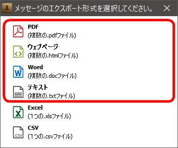 CopyTrans Contactsでメッセージの写真やビデオををにバックアップするため、PDF、ウェーブページ、Word、テキストを選択する。