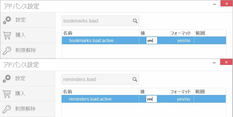 CopyTrans ContactsでiPhoneのブックマークとリマインダーを表示するため、アドバンス設定をする