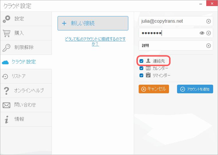 CopyTrans Contactsでクラウドアカウントにログイン
