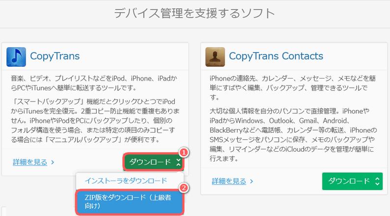 CopyTransのZIPファイルをダウンロードする