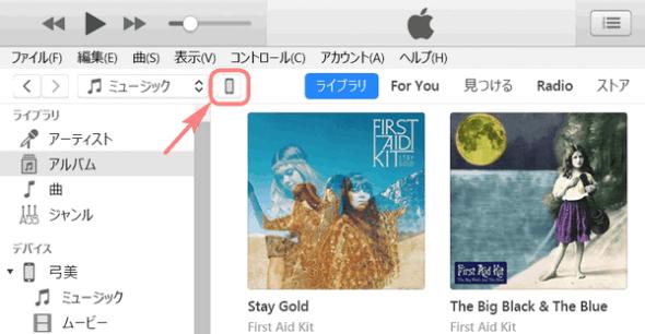 iTunesでデバイスアイコンをクリック