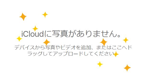 CopyTrans Cloudlyを使ってiCloudの写真を削除