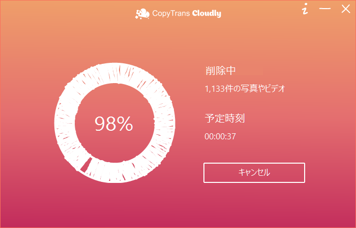 CopyTrans CloudlyでiCloud写真の削除中