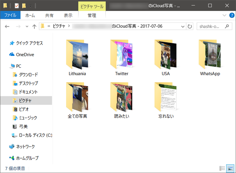 CopyTrans Cloudlyで保存したiCloud写真を表示