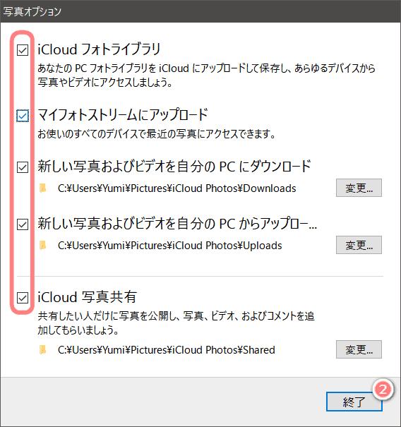 Windows 用 iCloudで写真同期を設定