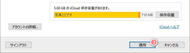 Windows 用 iCloudの設定を適用