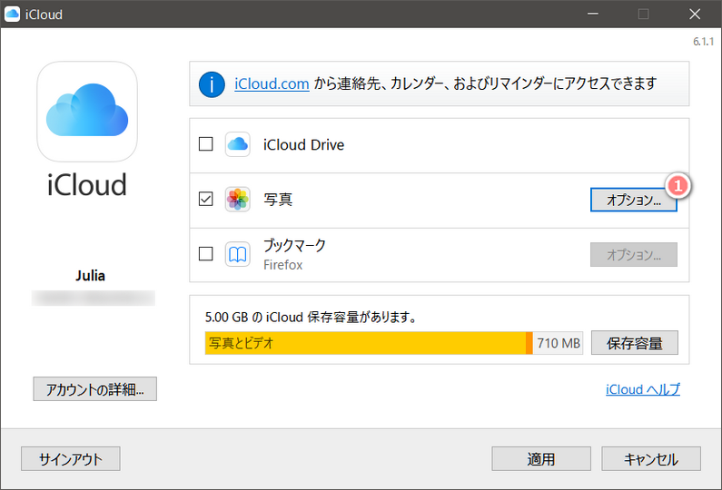 Windows 用 iCloudを設定