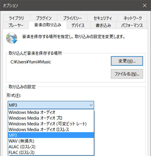 CD曲の形式をMP3に設定