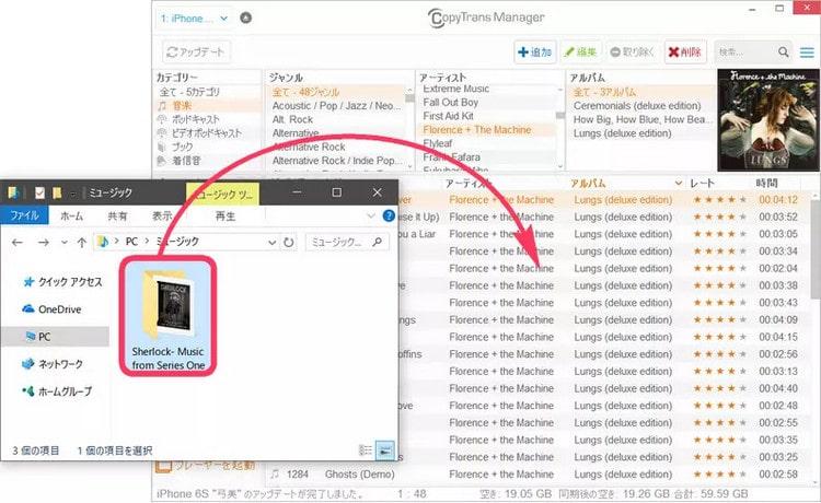 CopyTrans ManagerでCDの音楽をドラッグ&ドロップでiPhone、iPodに追加
