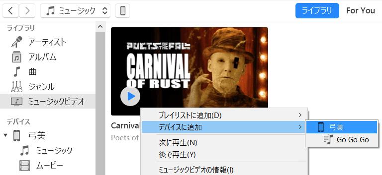 iTunesでデバイスにミュージックビデオを移動