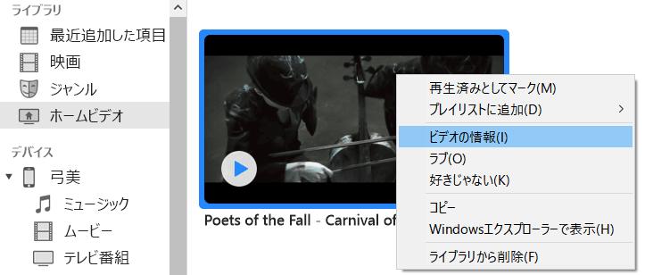 iTunesでビデオの情報を見る