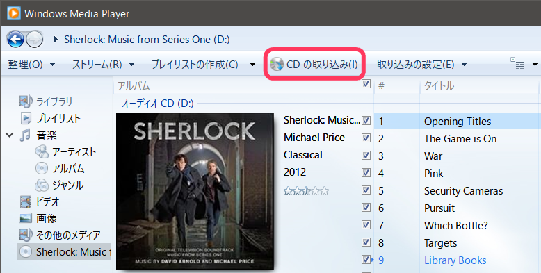 Windows Media PlayerでCDを取り込む