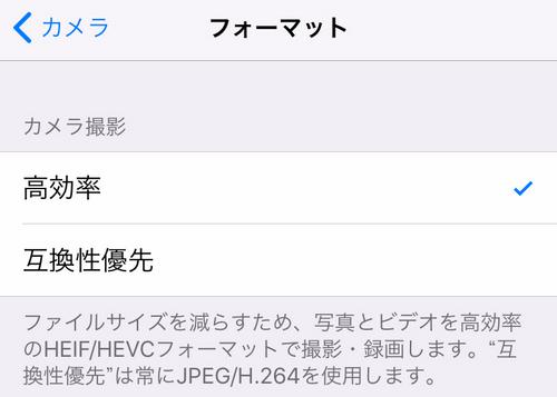 iPhoneで高効率の写真を撮影するため、HEICフォーマットを設定