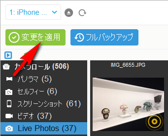 CopyTrans Photoで変更を適用