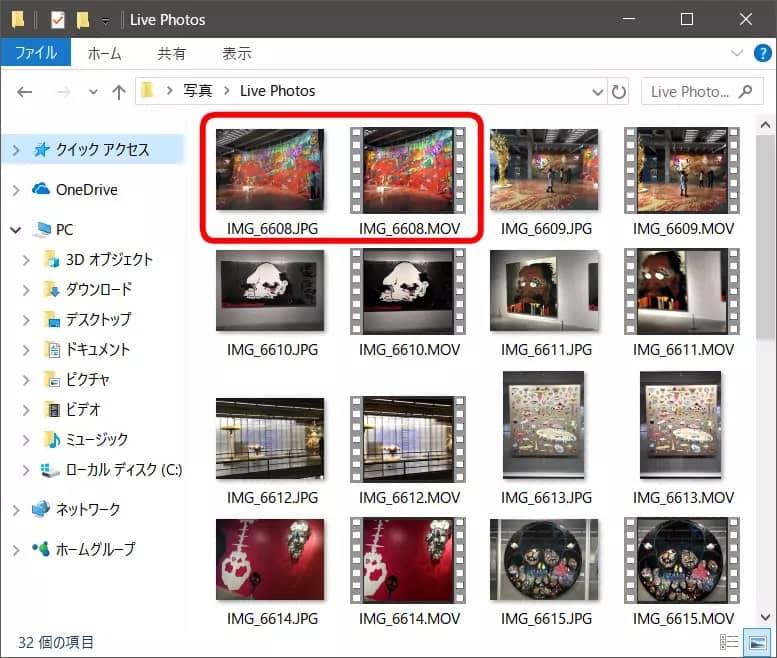 CopyTrans Photoでバックアップした写真を表示