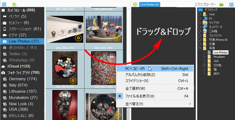 CopyTrans PhotoでLive Photosをパソコンに移動