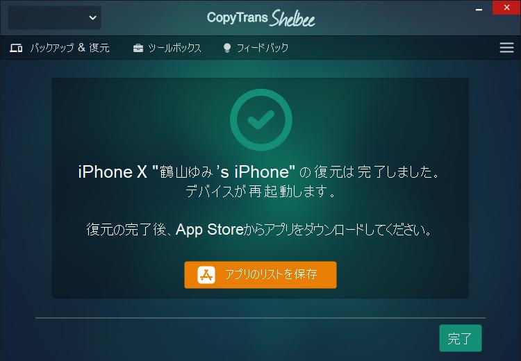 CopyTrans Shelbeeでアプリの復元は完了