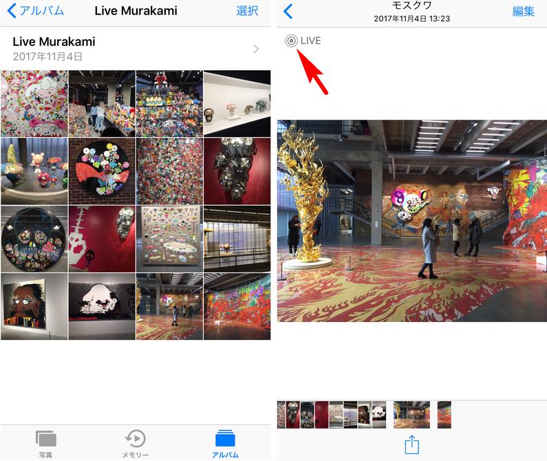 CopyTrans Photoで追加したLive PhotoをiPhone上で再生