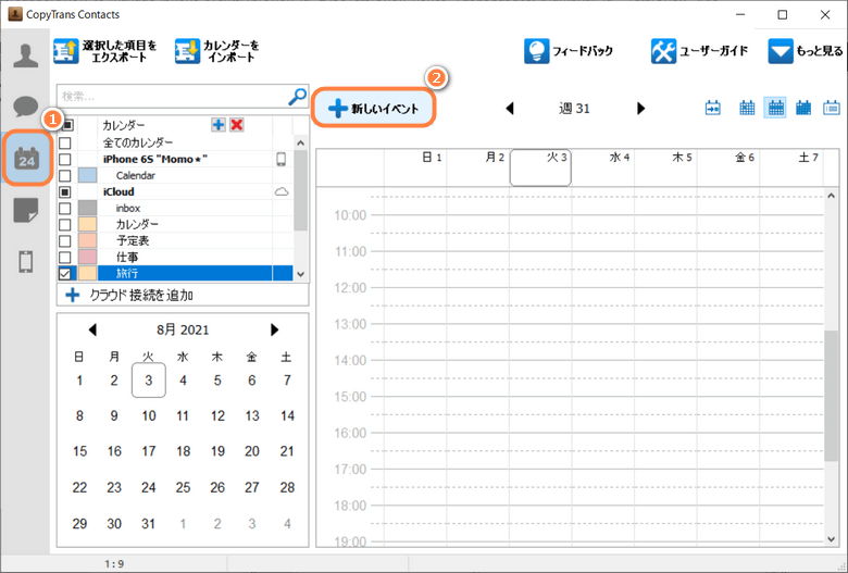 CopyTrans ContactsでiPhoneカレンダーに予定を追加する