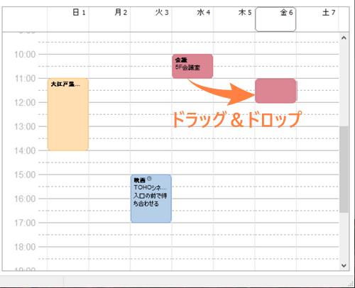 CopyTrans Contactsでドラッグ&ドロップでイベントの日付、開始時間、終了時間を変更する