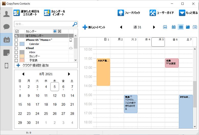 CopyTrans ContactsでiPhoneのカレンダー のイベントを表示する