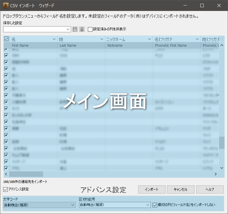 CSV Import Wizardの画面