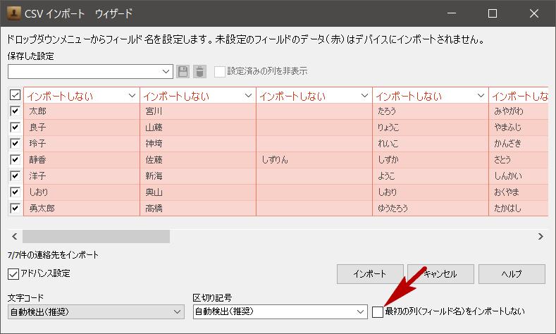 フィールド名なしのCSVファイルを修正