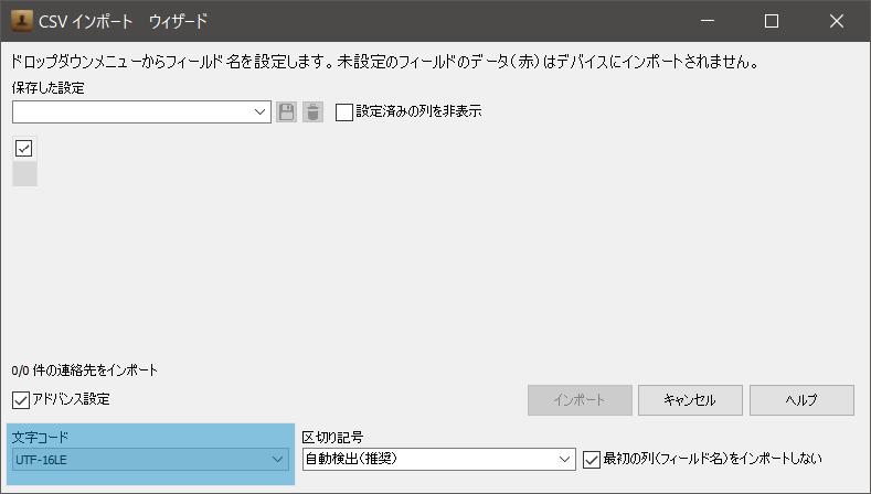 CopyTrans ContactsでCSVのエンコードを修正